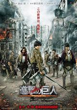 Ataque a los Titanes (película)
