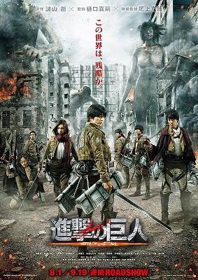 Ataque a los titanes (Película) poster