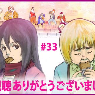 Episodio 33, por Yuumi Kawai