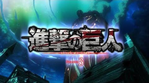 Shingeki no kyojin opening 5 『Shoukei to Shikabane no Michi』 Linked Horizon -1080p-