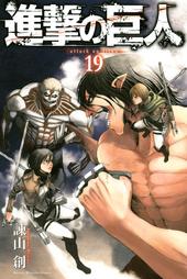 Volumen 19 (Japones)