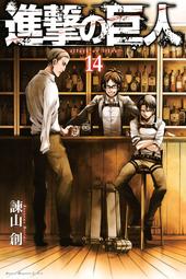 Volumen 14 (Japones)