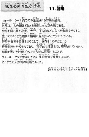 IAD-11 (manga)