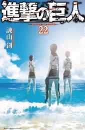 Volumen 22 (Japones)