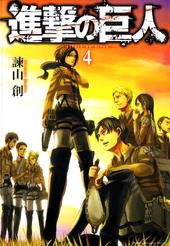 Volumen 4 (Japones)