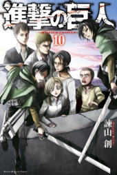 Volumen 10 (Japones)