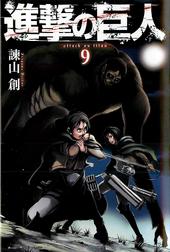 Volumen 9 (Japones)