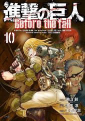 Antes de la caida 10 (Japones)