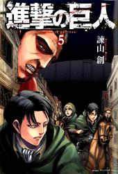 Volumen 5 (Japones)