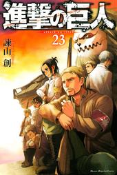 Volumen 23 (Japones)