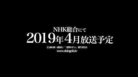 TVアニメ「進撃の巨人」Season 3 Part