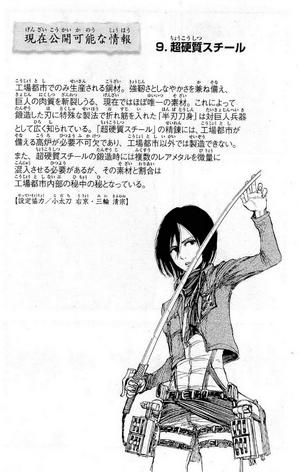 IAD-9 (manga)