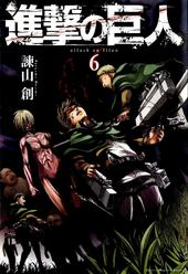 Volumen 6 (Japones)