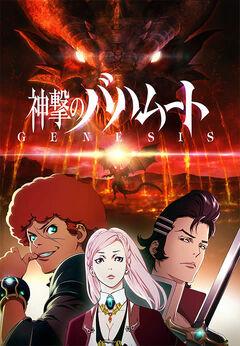 Anime-Genesis