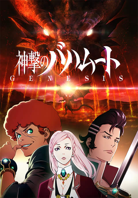 Resultado de imagen para SHINGEKI NO BAHAMUT GENESIS