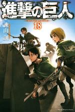 SNK Manga Volume 18