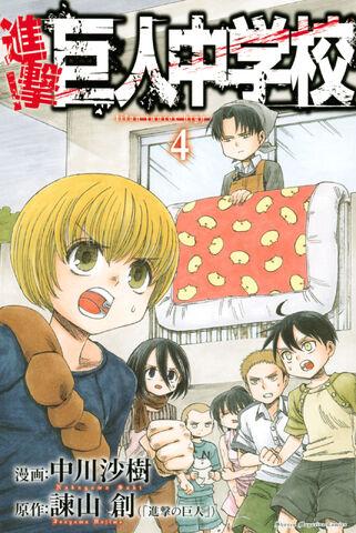 File:Chuugakkou Volume 4.jpg