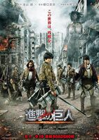 Attack on Titan Live-action Movie - First poster visual