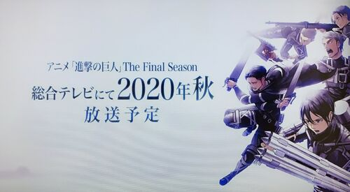 Attack on Titan The Final Season announcement