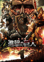 Attack on Titan Part 1- Crimson Bow and Arrow - Main visual poster