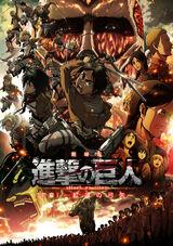 Attack on Titan Part 1: Guren no Yumiya