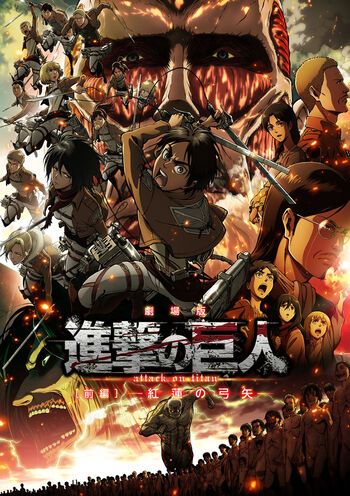 Attack On Titan Part 1 Guren No Yumiya