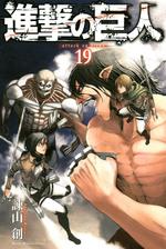 SNK Manga Volume 19