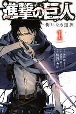 Birth of Levi Volume 1