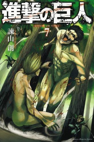 File:SnK - Manga Volume 7.png