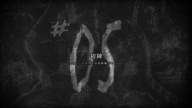 File:Attack on Titan - Episode 5 Title Card.png