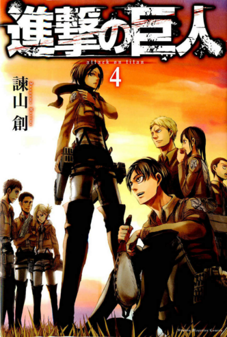 File:SnK - Manga Volume 4.png