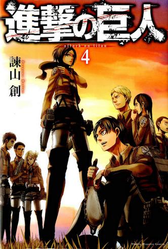 Plik:SnK - Manga Volume 4.png
