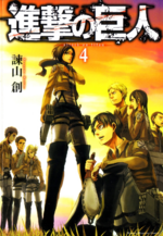SNK Manga Volume 4