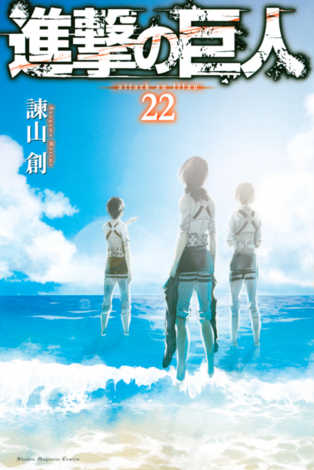 File:SnK - Manga Volume 22.png