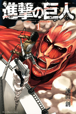 SNK Manga Volume 1