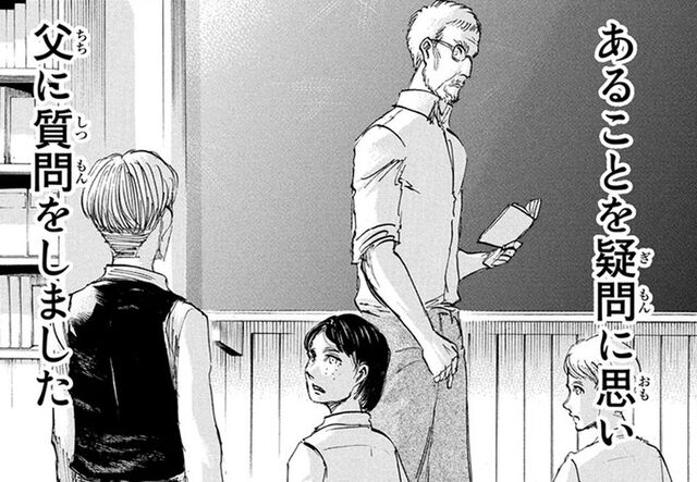 File:Erwin and father.jpg