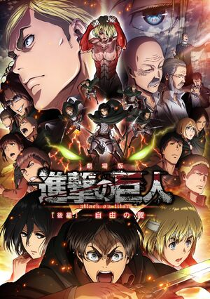 Attack on Titan Part 2- Wings of Freedom - Main visual poster
