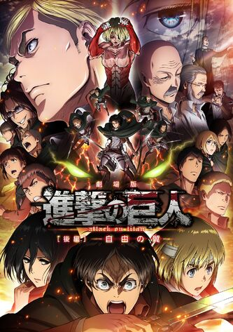 File:Attack on Titan Part 2- Wings of Freedom - Main visual poster.jpg