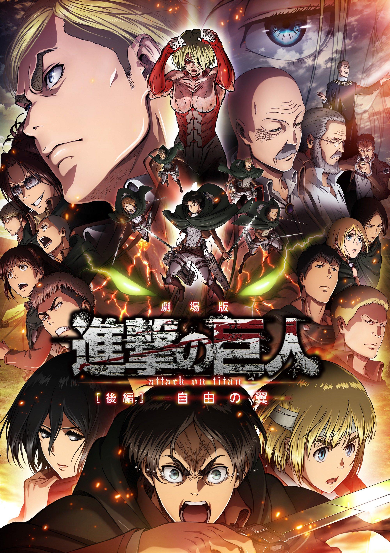 Attack On Titan Part 2 Jiyuu No Tsubasa
