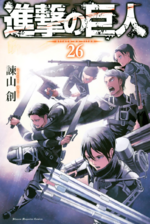 SNK Manga Volume 26