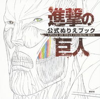 Attack on Titan Adult Coloring Book Cover