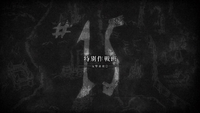 Attack on Titan - Episode 15 Title Card