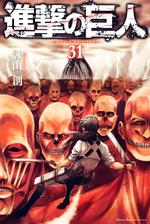 SnK - Manga Volume 31