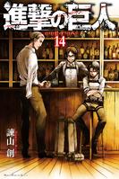 SnK - Manga Volume 14