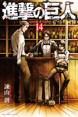File:SnK - Manga Volume 14.png