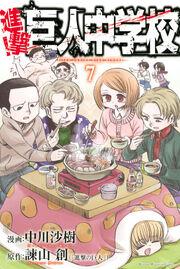 Chuugakkou Volume 7