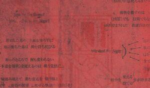 Jiyuu e no Shingeki booklet Ausschnitt