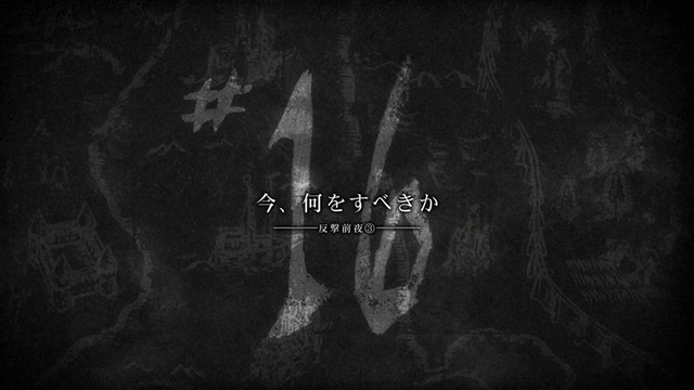 File:Attack on Titan - Episode 16 Title Card.png