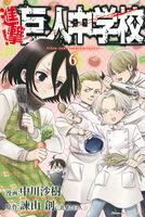 Chuugakkou Volume 6