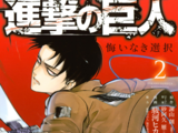 List of Attack on Titan: No Regrets chapters